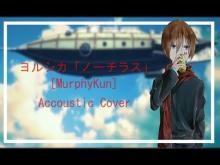 Embedded thumbnail for [歌ってみた] ヨルシカ - ノーチラ ス Accoustic Version [MurphyKun]